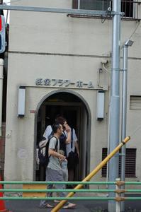 荻窪フラワーホーム